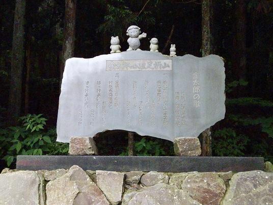 金太郎歌碑