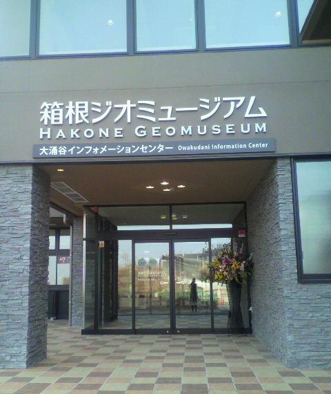 箱根ミュージアム
