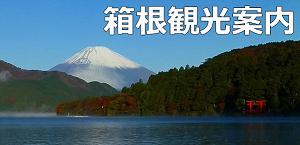 財団法人箱根町観光協会link